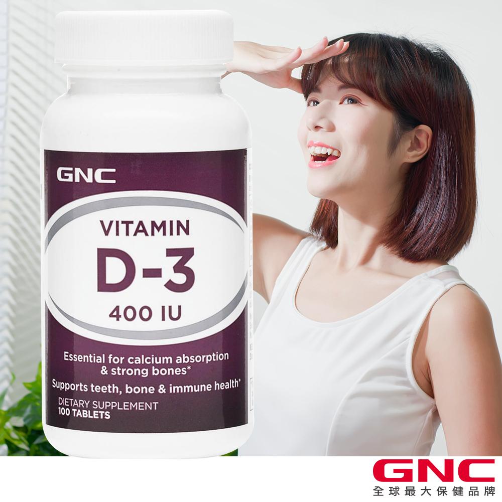 GNC 健安喜 維他命D食品錠 100錠(維生素D3)