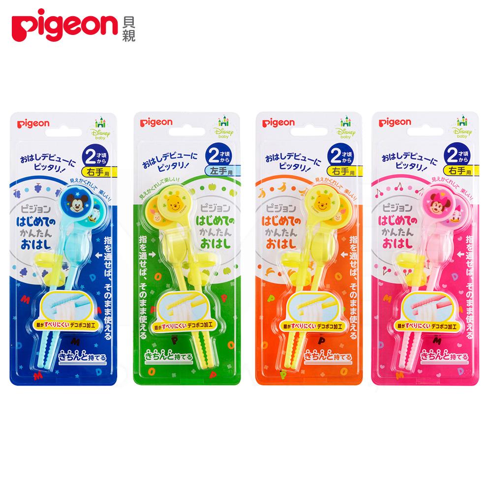 【任選】日本《Pigeon 貝親》寶寶練習筷-維尼/米奇/米妮【左手/右手】