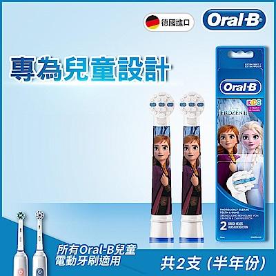 德國百靈Oral-B-兒童冰雪奇緣刷頭(2入)EB10-2 歐樂B