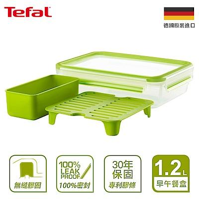 Tefal法國特福 德國EMSA原裝 樂活系列PP保鮮早午餐盒1.2L(快)