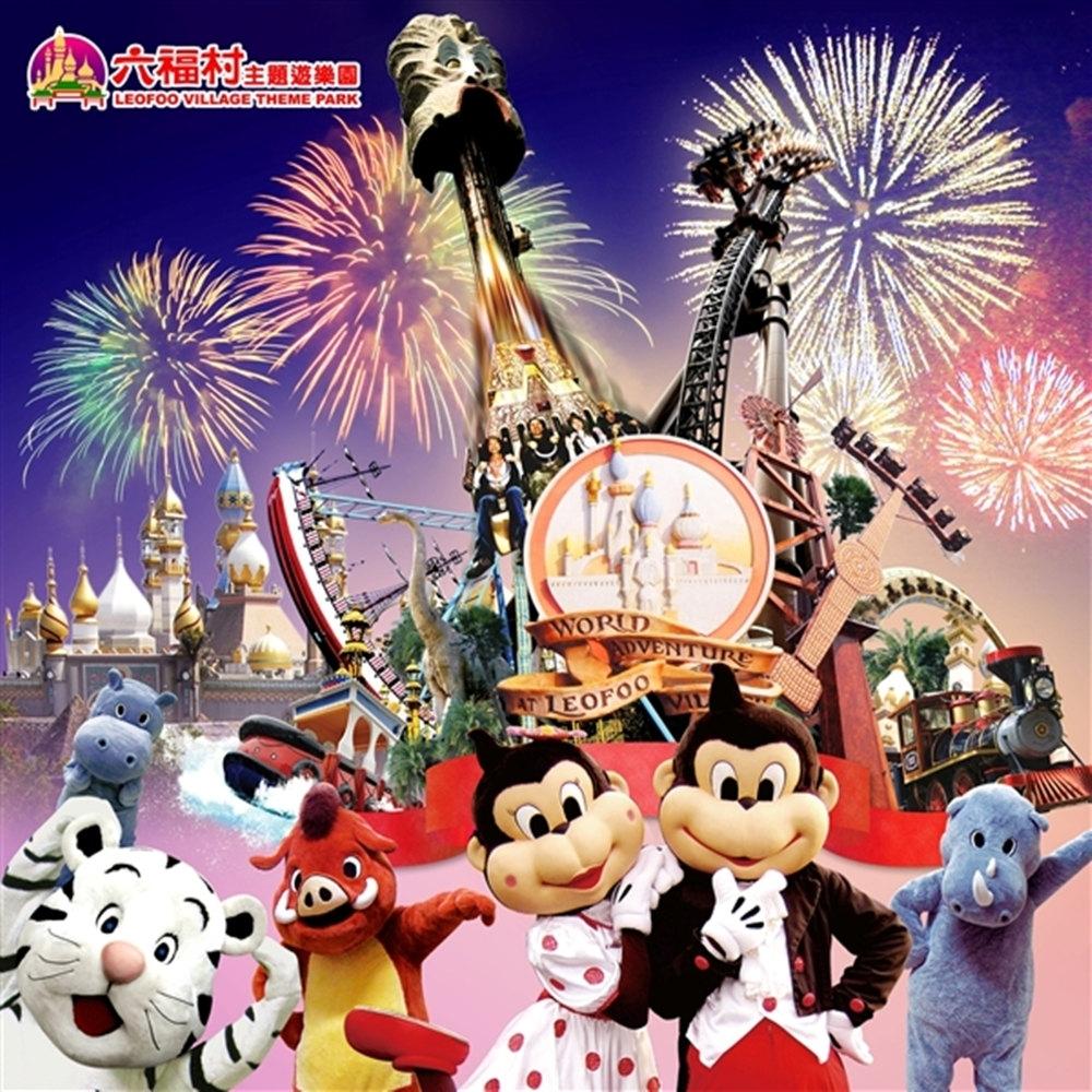 六福村主題遊樂園含動物園 成人門票1張