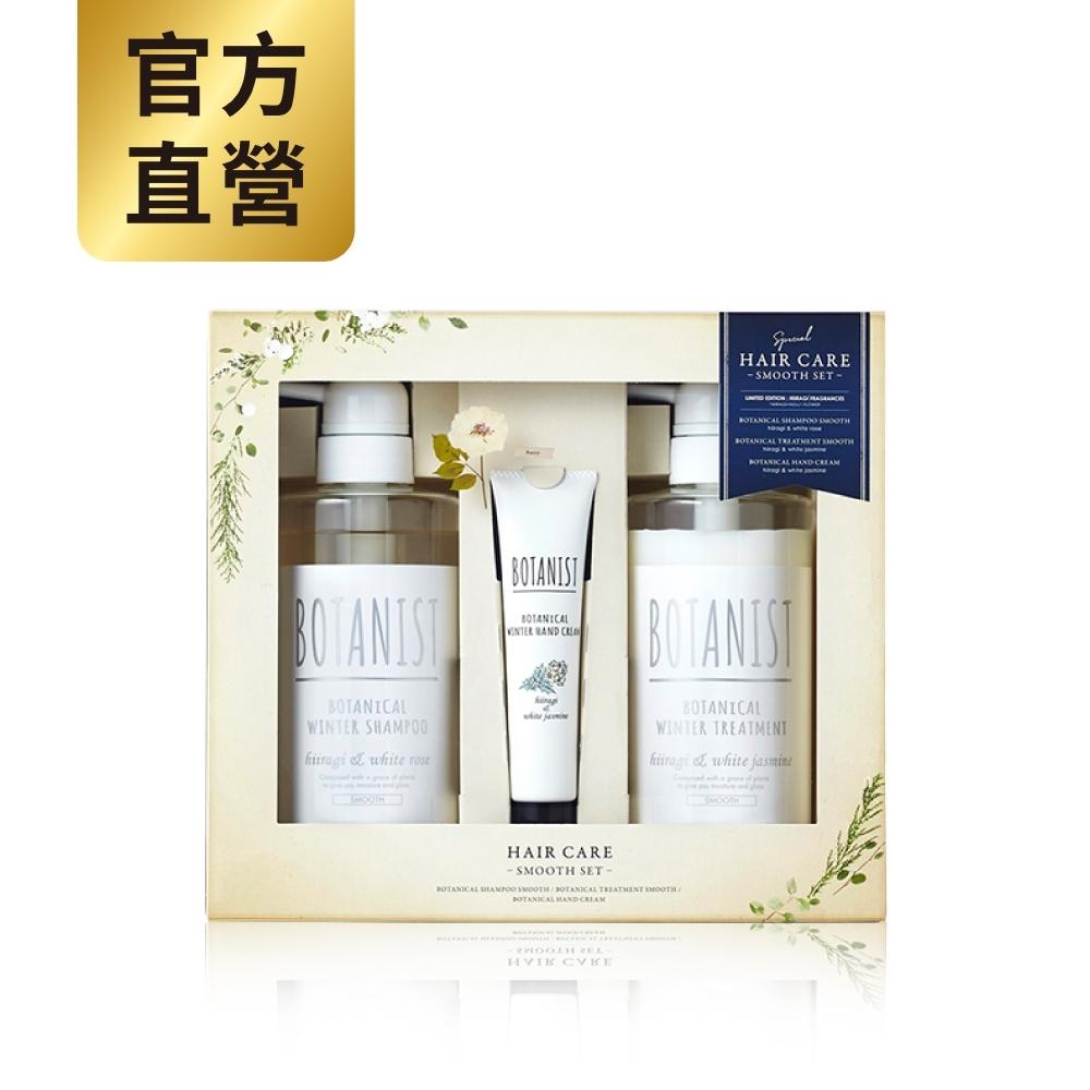 (即期品)BOTANIST 植物性洗護髮禮盒套裝(清爽柔順型)(效期至2021/8/1)