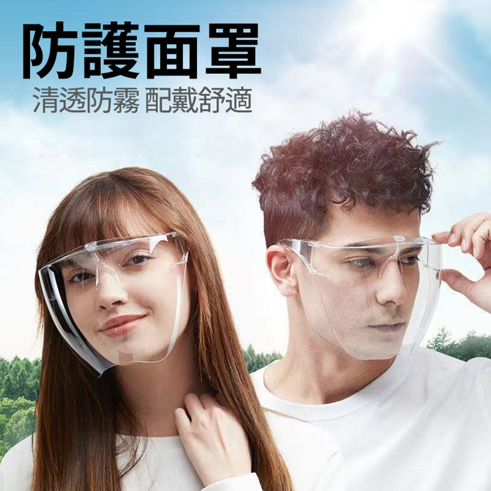 全方位防飛沫防疫隔離護目面罩眼鏡 防護面罩 成人/兒童