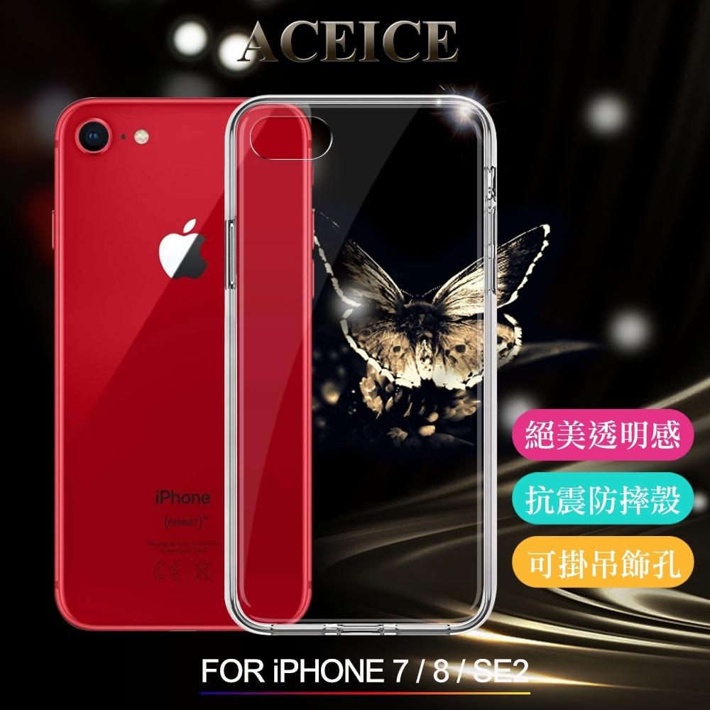 ACEICE for iPhone 7 / 8 / SE2 全透晶瑩玻璃水晶防摔殼