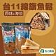 成功農會 台11線旗魚鬆-原味+海苔 (300g/包,各2包) product thumbnail 1