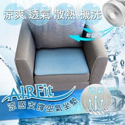 格藍傢飾-AIR Fit 涼感支撐空氣坐墊–<b>1</b>人座