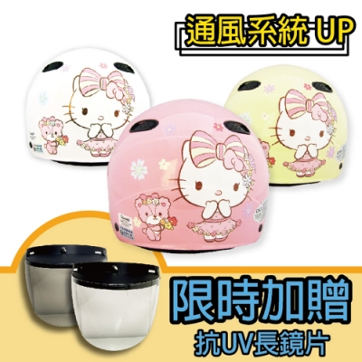 【T-MAO】正版卡通授權 熊Kitty 成人雪帽 (安全帽│機車│鏡片 E1)