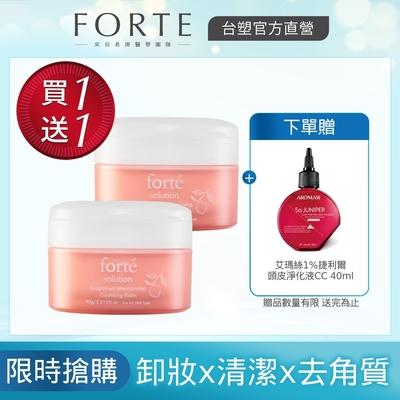 【官方直營】FORTE 台塑生醫 (買一送一) 葡萄柚柔潤卸妝膏 90g
