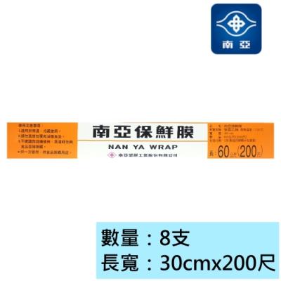 南亞 PVC 保鮮膜 (30cm*200尺) (8支)