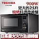 【TOSHIBA東芝】燒烤料理微波爐 (25L) ER-SGS25(K)TW product thumbnail 2