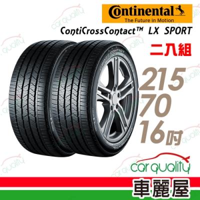 【德國馬牌】ContiCrossContact LX Sport 高性能運動休旅輪胎_二入組_215/70/16