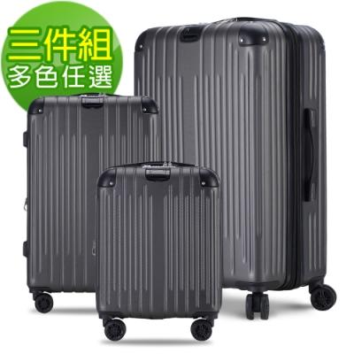 Bogazy 隕耀星空 18+25+29吋三件組 鑽石紋可加大行李箱(多色任選)