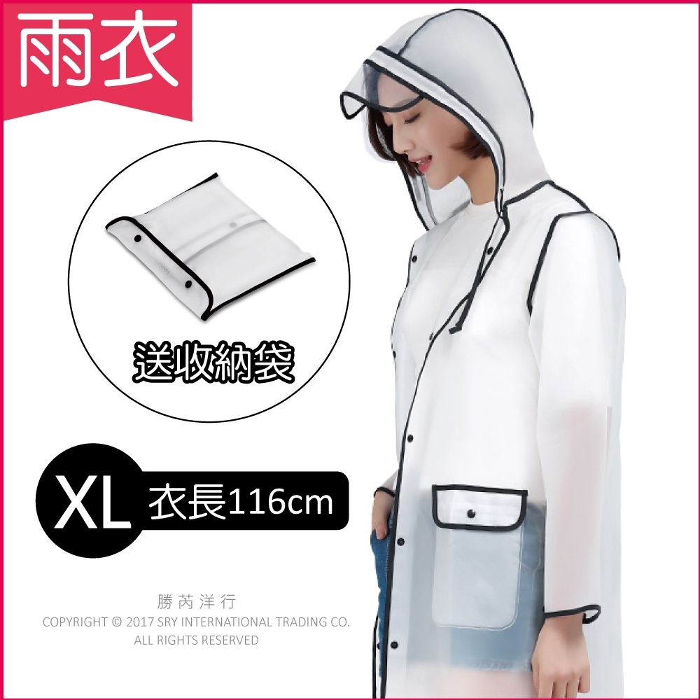 生活良品-EVA透明黑邊雨衣-口袋設計(XL號)附贈防水收納袋(男女適用)
