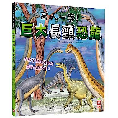 奇妙世界探險趣-高人一等!巨大長頸恐龍
