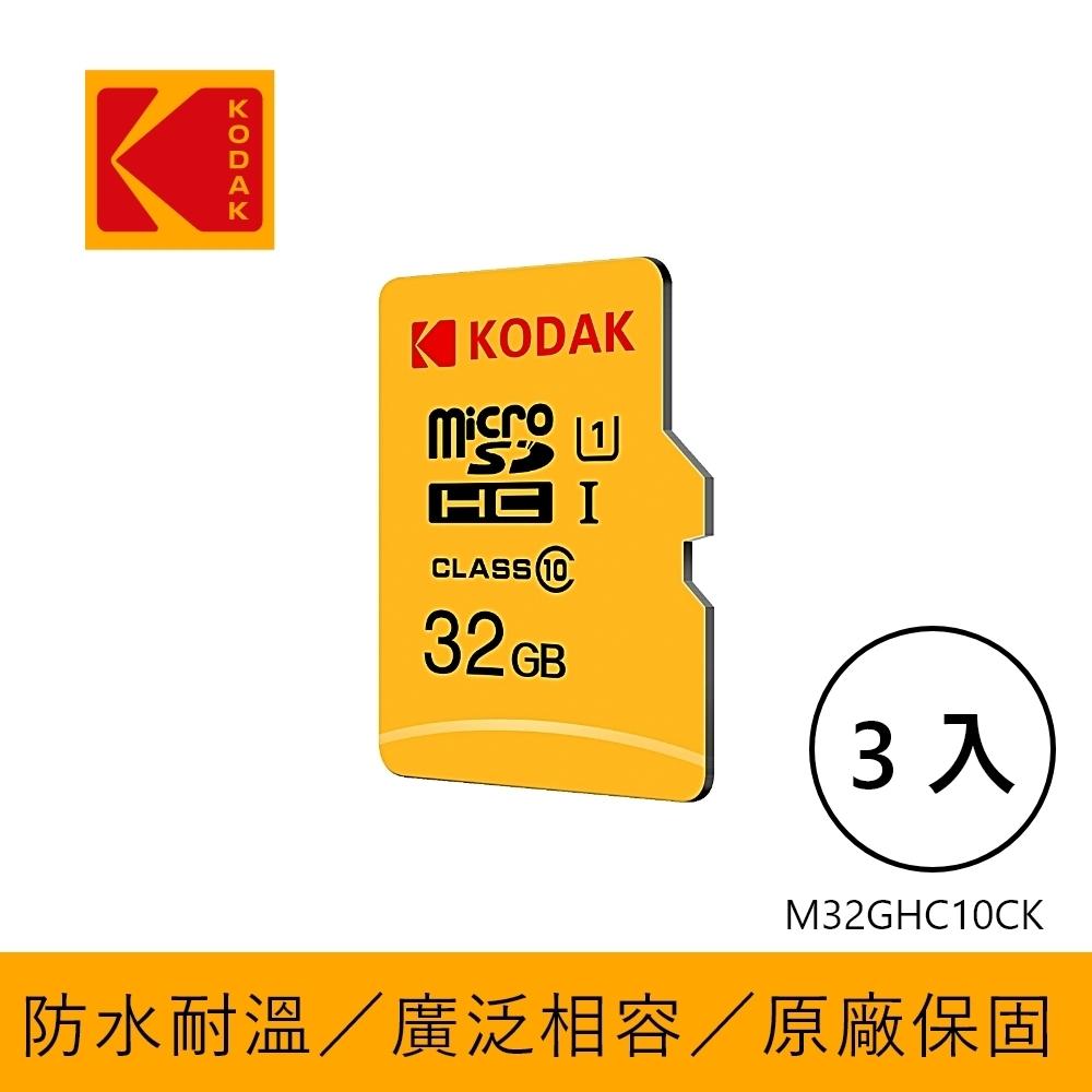 KODAK 柯達 32GB UHS-I U1 MicroSD記憶卡-無附轉卡-三入