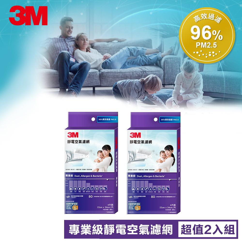 3M 專業級靜電空氣濾網 冷氣濾網 2入組共8片 9809-CTC 適用冷氣/清淨機/除濕機 加一片升級清淨功能