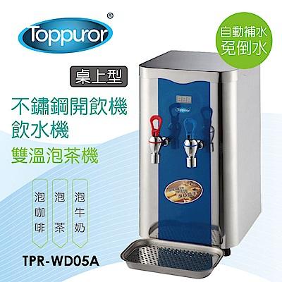 【Toppuror 泰浦樂】雙溫不鏽鋼泡茶機(TPR-WD05A)