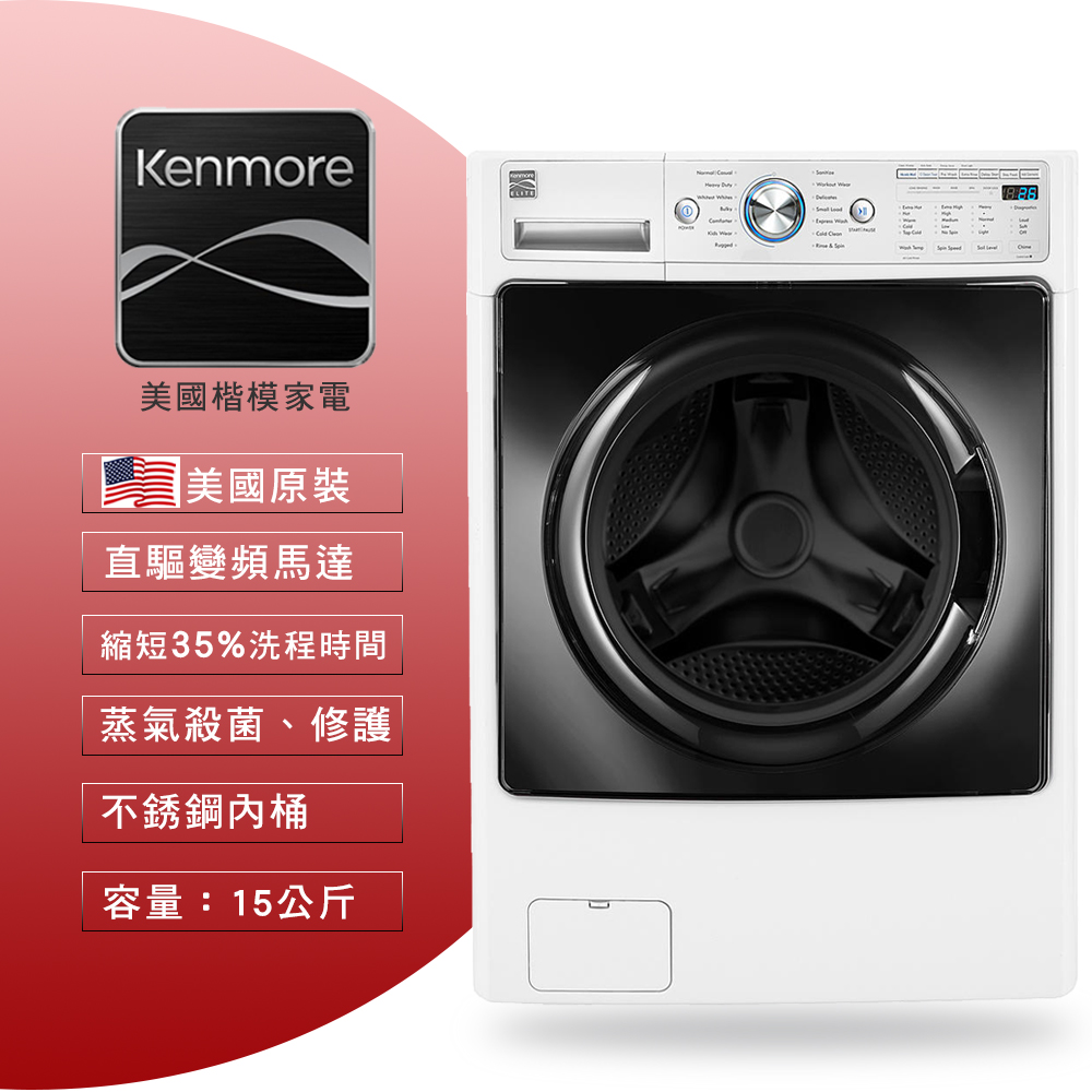 【美國楷模Kenmore】15KG 變頻滾筒式洗衣機 -純白41682