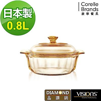美國康寧 Visions 0.8L晶鑽透明鍋