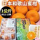 【天天果園】日本原裝和歌山最高傑作蜜柑1kg(12~15顆)