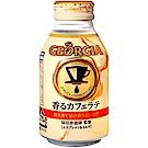 Coca Cola GEORGIA咖啡-拿鐵(260g)