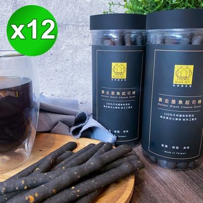 【韋樺墨魚客】黃金墨魚起司棒120gx12罐