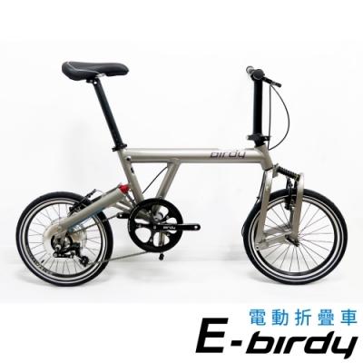 E-BIRDY Classic鋁合金經典圓管 單速18吋前後避震電動折疊車-銀河灰