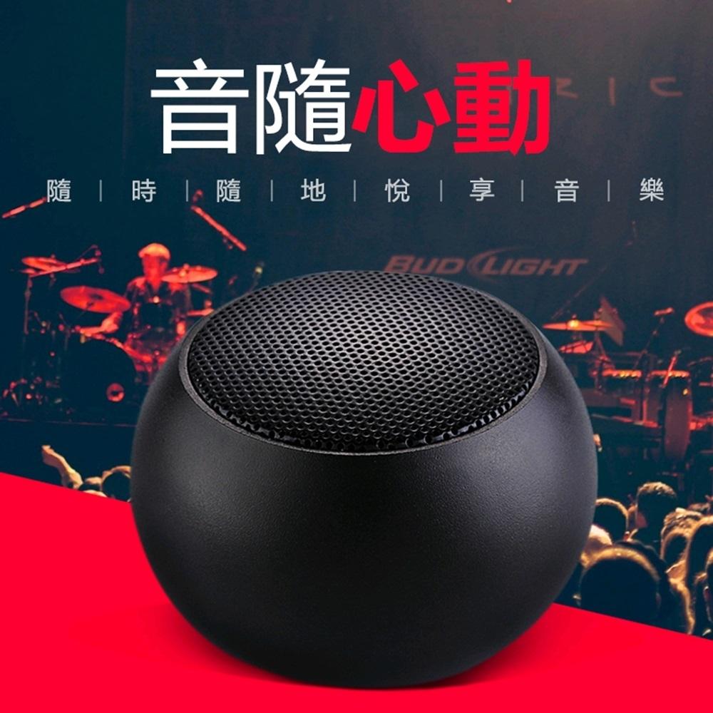可串聯-立體聲喇叭 迷你藍牙喇叭 無線喇叭 藍牙音響 無線音箱 迷你  攜帶型