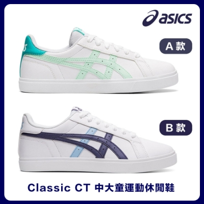 【精選】ASICS 中大童 運動鞋/休閒鞋 2款任選(20-23cm)