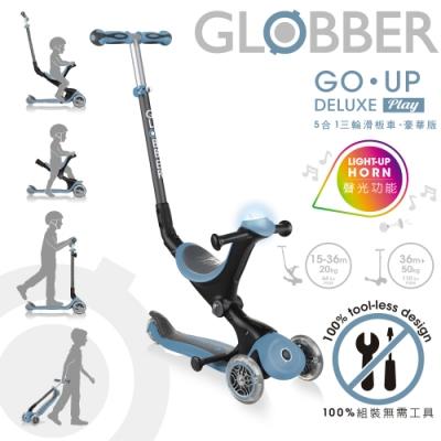 GLOBBER GO•UP 5合1豪華版(聲光版)-灰藍色