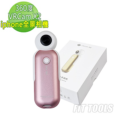 良匠工具 360度 全景攝影機 VR 相機 IPHONE專用 超高畫質 (玫瑰金)