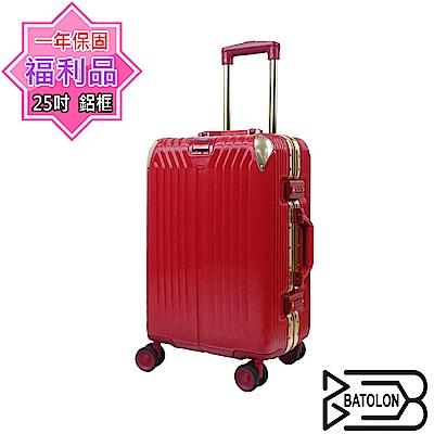 (福利品 25吋)  星月傳說TSA鎖PC鋁框箱/行李箱(魅惑紅)