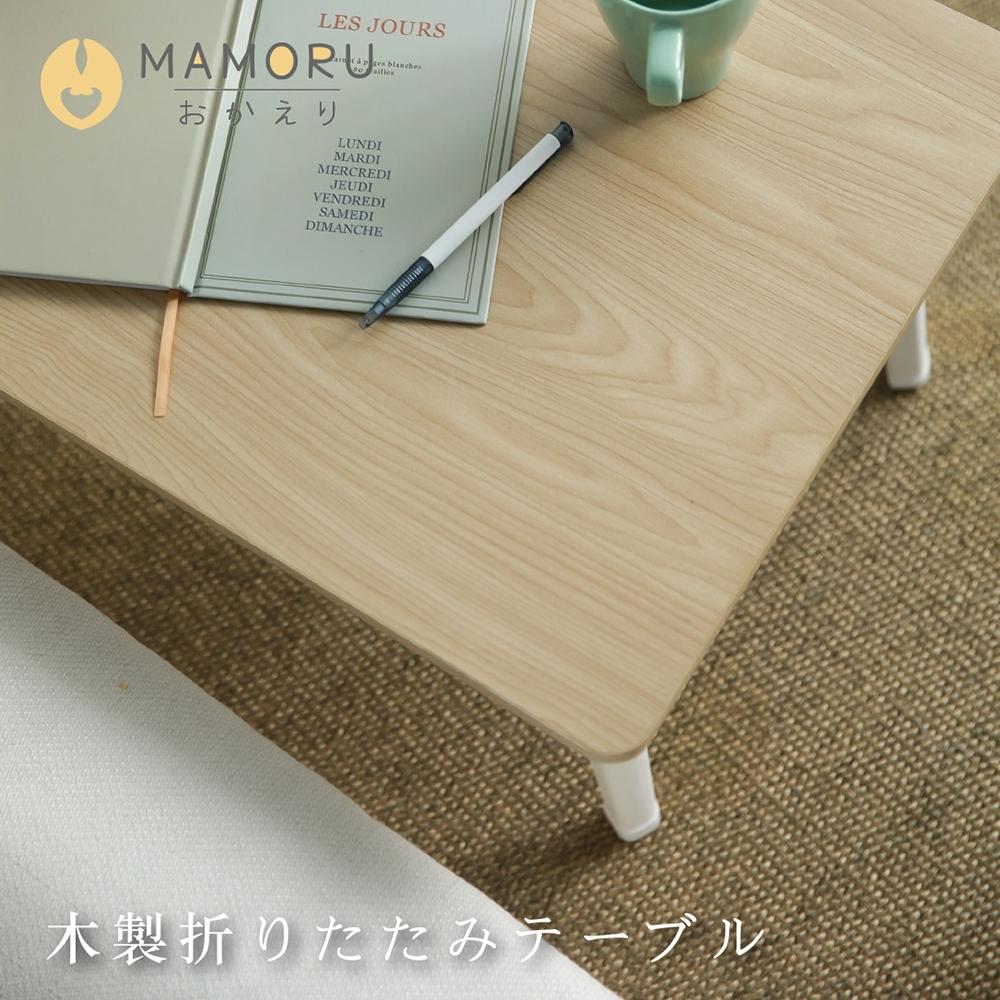 【MAMORU】日式和室摺疊桌-中款(四色可選)