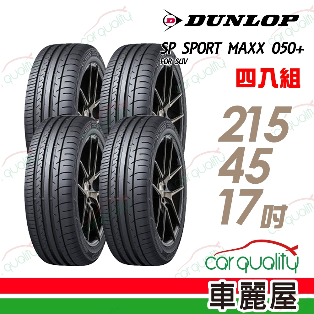 【登祿普】SP SPORT MAXX 050+ 高性能輪胎_四入組_215/45/17