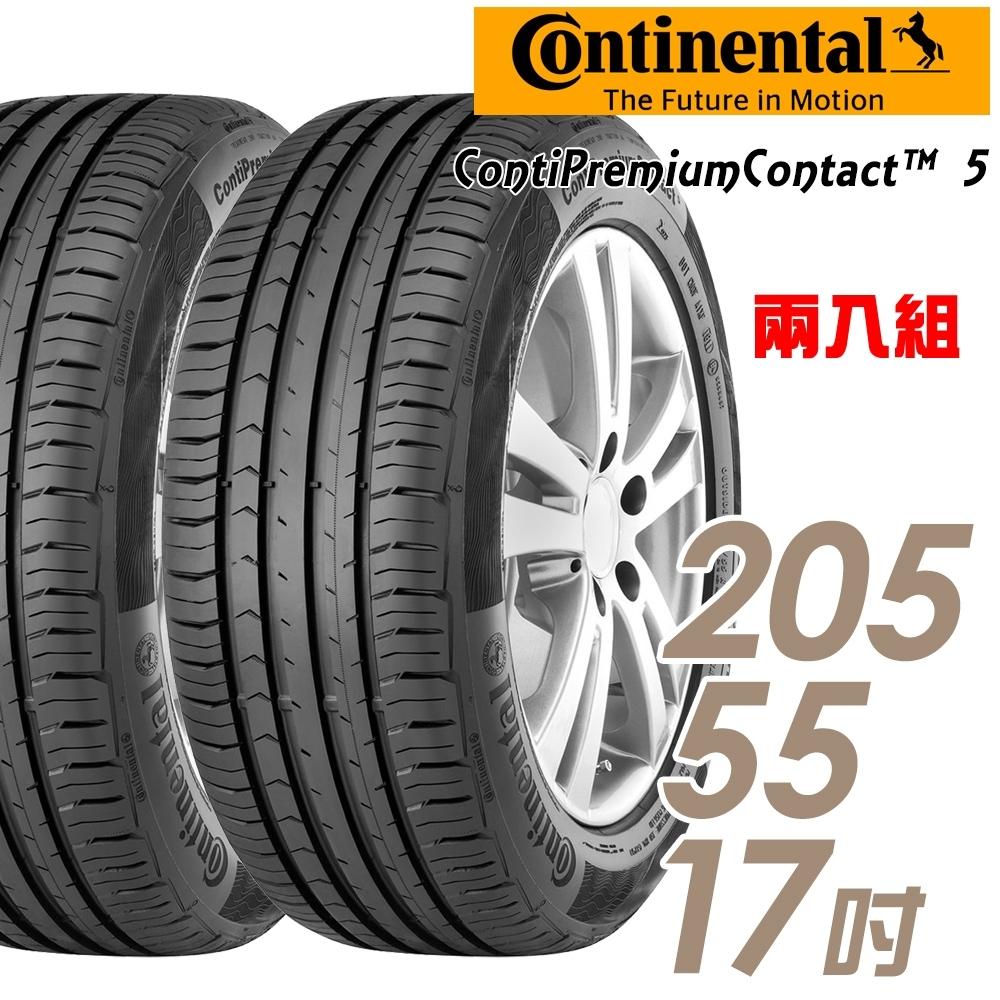 【馬牌】ContiPremiumContact 5 平衡型輪胎_二入組_205/55/17