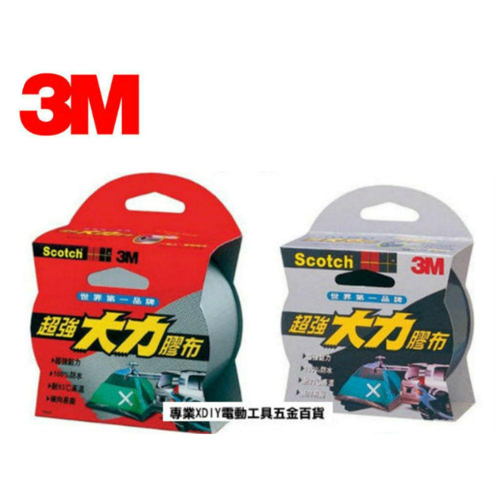 3M 超強 大力膠布 大力膠帶 48mm*9.14M