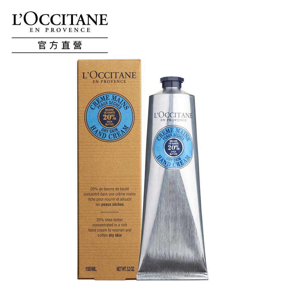 L'OCCITANE 歐舒丹 乳油木護手霜150ml