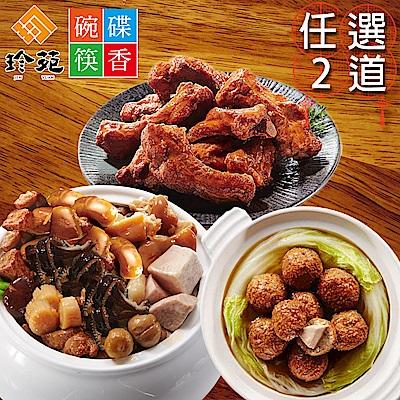 珍苑x碗碟筷香 招牌菜-任選2件組(獅子頭/子排/干貝佛跳牆)