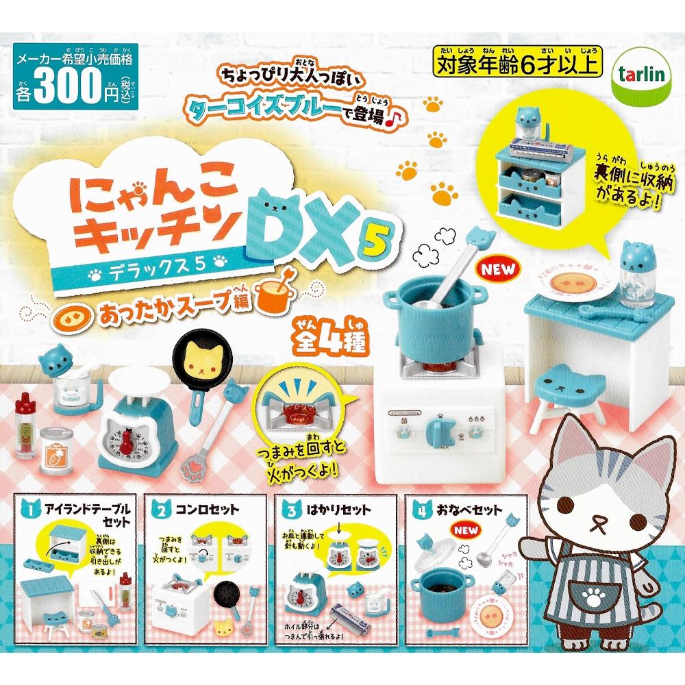 全套4款 日本正版 喵喵迷你廚房 DX5 暖湯篇 扭蛋 轉蛋 貓咪廚房 家家酒玩具 tarlin - 180198
