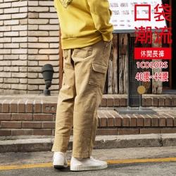 【男人幫大尺碼】K0654*休閒百搭工作褲