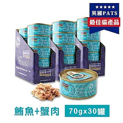 海洋之星FISH4CATS 鮪魚蟹肉貓罐 70g (30罐)