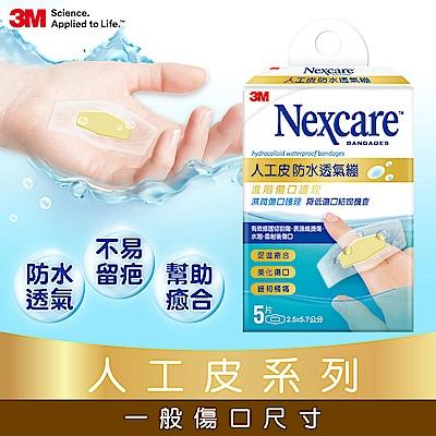 3M Nexcare 人工皮防水透氣繃(5片包) H5505