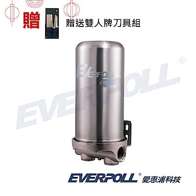 EVERPOLL愛惠浦科技 傳家寶全戶濾淨 (FH-300) +贈雙人牌刀具組