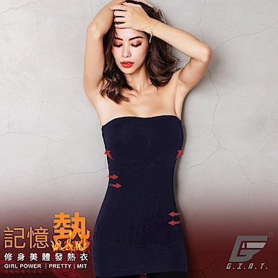 GIAT台灣製200D記憶熱機能美體發熱衣(平口款-午夜藍)