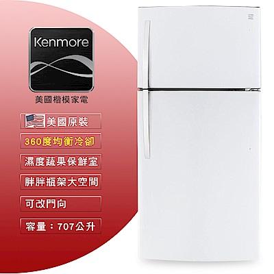 【美國楷模Kenmore】707L 上下門冰箱-純白 68032