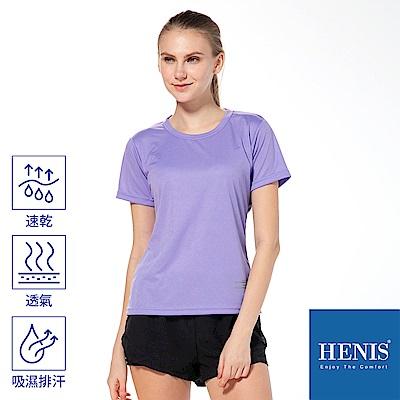 HENIS 細緻網眼透氣短袖衫(女款) 紫