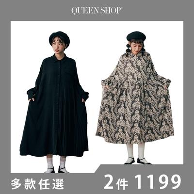 【免運】QUEENSHOP 人見人愛顯瘦必備洋裝 (多款任選)-2件1199 *現+預*