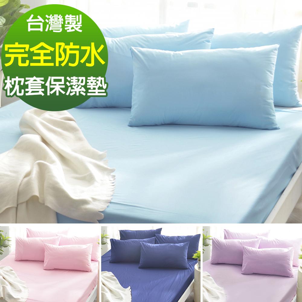 Ania Casa 完全防水枕頭套保潔墊 日本防蹣抗菌 採3M防潑水技術 多款 product image 1