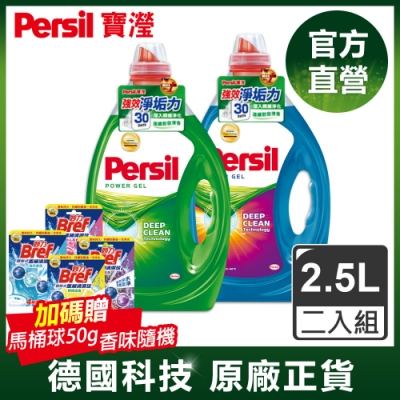 Persil 寶瀅 強效淨垢/護色洗衣凝露2.5Lx2  贈馬桶清潔球1入