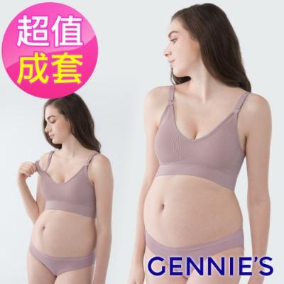 Gennies奇妮-FREEDOM自由輕盈內衣褲成套組-粉(GA79+GB79)